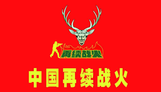 西藏真人cs