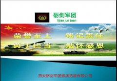西安军事拓展训练基地