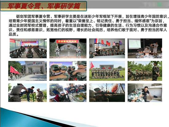 西安军事拓展基地