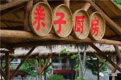 内江亲子厨房